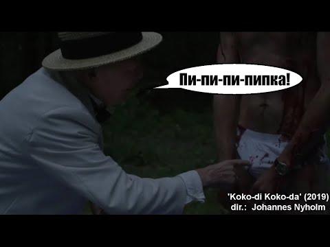 Koko-di Koko-da (2019): Пи-пи-пи-пипка! --- FUNNY GAMES 😱