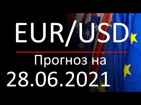 Курс доллара Eur Usd на сегодня. Прогноз форекс евро доллар на 28.06.2021. Forex. Трейдинг с нуля.