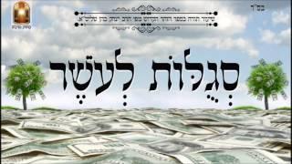 """סגולות לעושר - שיעור תורה בספר הזהר הקדוש מפי הרב יצחק כהן שליט""""א"""