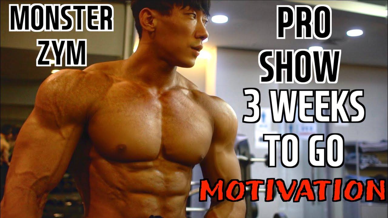 운동가기 싫은날 보세요! 운동 레즈고 하게 됩니다! /IFBBPRO LEEJUNHO MOTIVATION / MONSTERZYM PRO SHOW 3 WEEKS TO GO