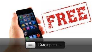 iPhone 5 - Бесплатно! Видеоурок!