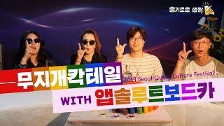 서울퀴어문화축제 기념 레인보우 칵테일  by 술기로운 …