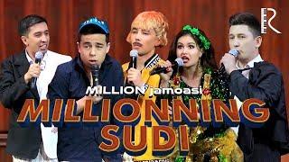 Million jamoasi - Millionning sudi | Миллион жамоаси - Миллионнинг суди