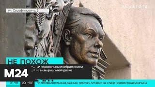 Некоторые москвичи недовольны изображением Баталова на мемориальной доске - Москва 24