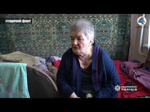 TV-4: Телефонні шахраї ошукали 81-річну пенсіонерку на п'ять тисяч гривень