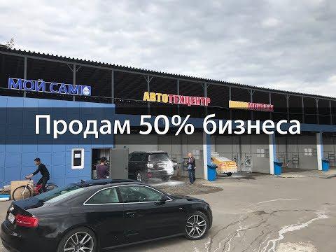 Продам 50% бизнеса: Автомойка самообслуживания 24/7
