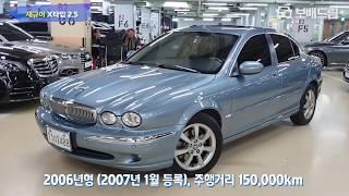 2006 재규어 X타입 2.5