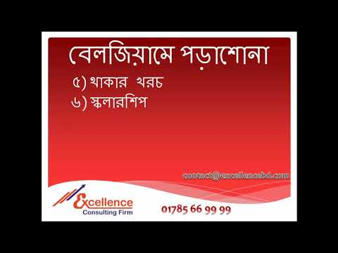 Important Information About Study In Belgium (Bangla)