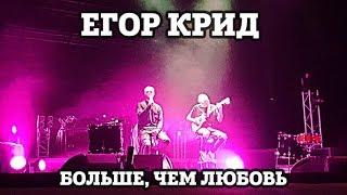 Егор Крид – Больше, чем Любовь | Нижний Новгород