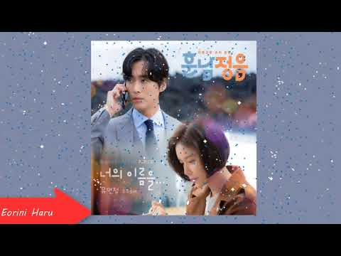 Download Yoo Yeon Jung Cosmic Girls  - Your Name Handsome Guy and Jung Eum OST Part 2 Instrumental Mp4 baru