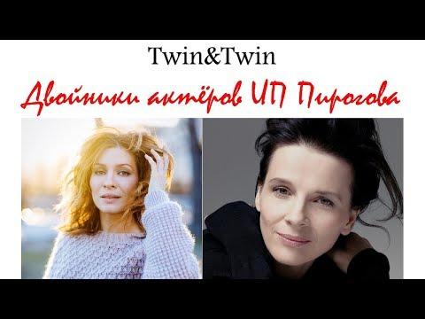 Двойники актёров сериала ИП Пирогова