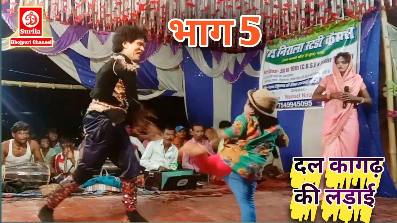 Download Lerpa Maithili Nach Allah rudal dalka gadh ki ladari super hit stage show bhag 5