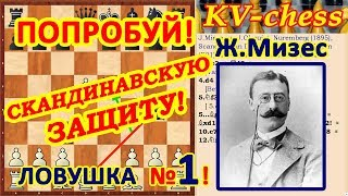 Жертва ФЕРЗЯ! ♕ Скандинавская защита ♔ Шахматы и Шахматные ЛОВУШКИ!