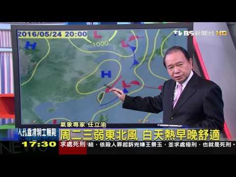 【TVBS】週二、三弱東北風 白天熱早晚舒適