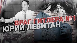 Враг Гитлера №1. Юрий Левитан
