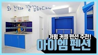 [가평 펜션 추천] 드디어 방문한 가평 아이엠 펜션!!…