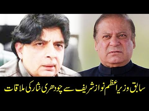 Nawaz Sharif Held Important Meeting With Ch. Nisar In Islamabad - 24 New HD