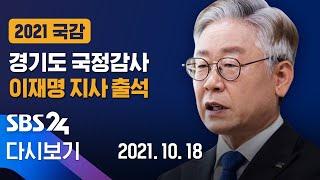 [LIVE] '대장동 의혹 공방' 경기도 국정감사 이재명 지사 출석   SBS 모바일 24
