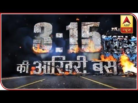 Last Bus Of 3:15: Ground Report From Srinagar   ABP News