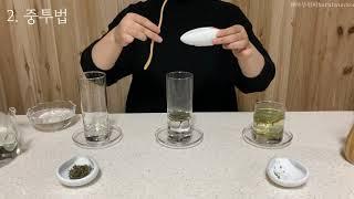 [차문화teaculture] 녹차 종류에 따라 우리는 …