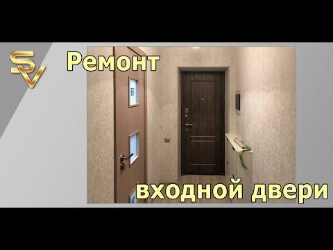 Видео Ремонт двери цена в москве