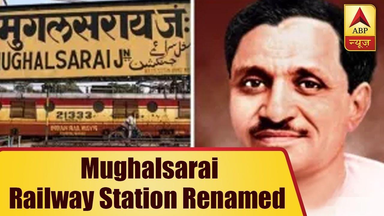 Mughalsarai Railway Station Renamed After Pandit Deen Dayal Upadhyay