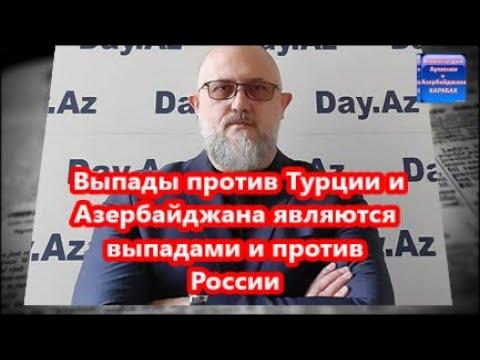 Выпады против Турции и Азербайджана являются выпадами и против России