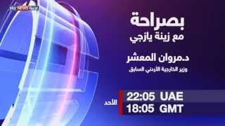 برومو بصراحة.. مع مروان المعشر