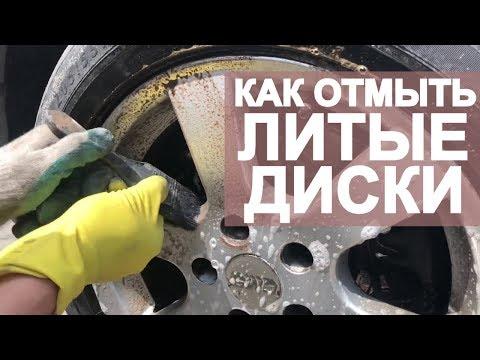 Как почистить литые диски в домашних условиях