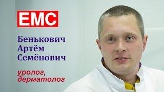 Клиника ЕМС, врач уролог, дерматолог Бенькович Артём Семёнович(, 2013-10-09T07:01:11.000Z)