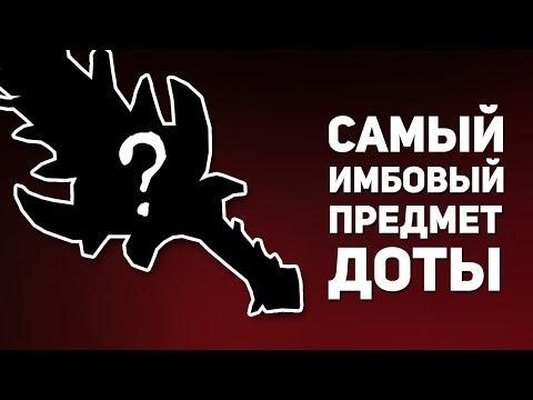 видео: САМЫЙ ИМБОВЫЙ ПРЕДМЕТ ДОТЫ