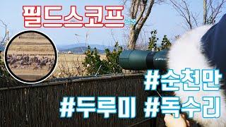 탐조 망원경(OPTOLYTH® Compact G80) …