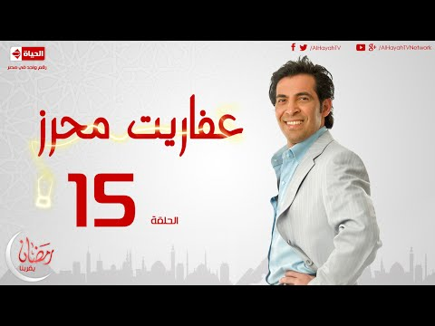 مسلسل عفاريت محرز بطولة سعد الصغير - الحلقة الخامسة عشر - 15 Afareet Mehrez - Episode