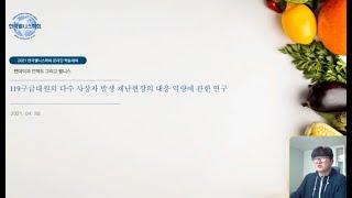 2021 한국웰니스학회 온라인 학술대회 - 119구급대…