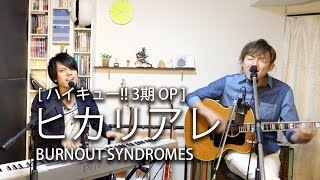 【ハイキュー!! 3期】ヒカリアレ / BURNOUT SYNDROMES cover 【LambSoars】  Haikyuu!! Season3