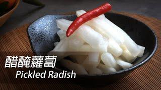[大C廚房] 港式泡菜,醋醃蘿蔔的做法 [HK, TW, CN Sub]