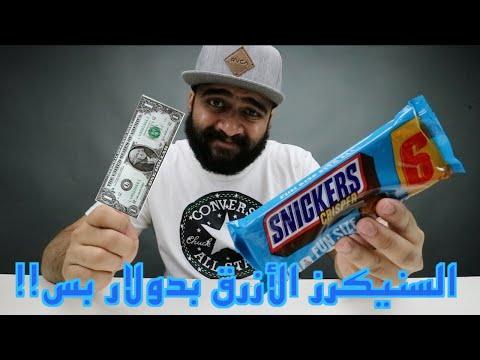 أغرب منتجات محل أبو دولار