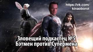 Зловещий подкастец #5: «Бэтмен против Супермена»