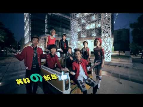 【MY Astro 马力全开庆丰年】-【新鲜】MV 完整版