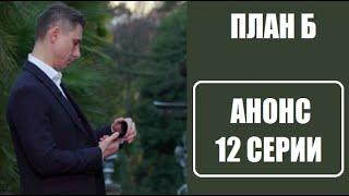 Анонс 12 серии План Б. План Б 12 серия анонс. Анонс 12 выпуска шоу План Б на ТНТ. План Б 12 серия.