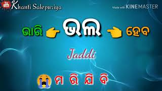 Gambar cover Deide Bisa Debini Dosa || New Odia WhatsApp Status Video lyrics || Odia Sad Status Video