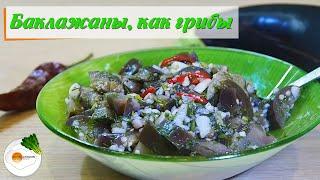 Баклажаны как грибы — быстрый и вкусный рецепт на зиму (eggplant as mushrooms)
