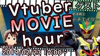 [LIVE] 【第二十三回】Vtuber MOVIE hour【ゲスト:創造戦士トチエイター】