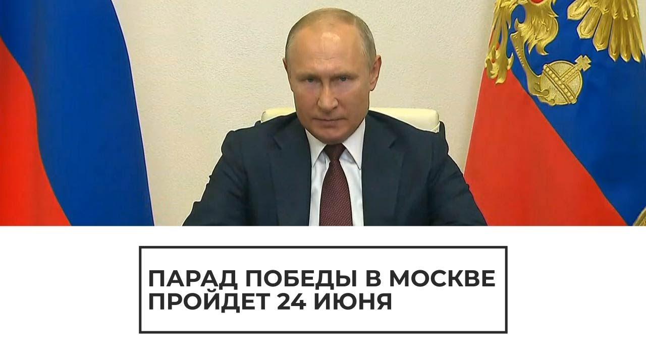 Парад Победы в Москве пройдет 24 июня