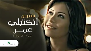 Shireen Abdul Wahab Enkatble Aomr شرين  عبد الوهاب - انكتبلي عمر