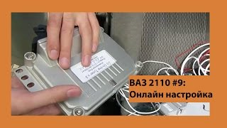 ВАЗ 2110 #9: Тюнинг. Инженерный блок. Что дает онлайн настройка?