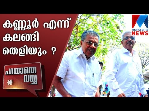 when did issues in Kannur get an end ? - Parayathevayya | Manorama News
