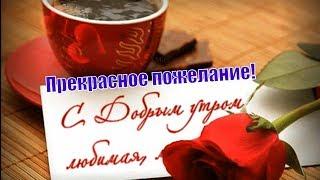 Пожелание с добрым утром ❤️ Доброе утро ❤️ С добрым утром любимая ❤️