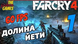 Прохождение Far Cry 4 [DLC: Valley of the Yetis\Долина Йети][HD|PC|60fps] - Часть 1 (Это моя долина)