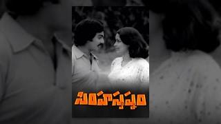 Simha Swapnam Telugu Full Movie : Super Hit Telugu Movie